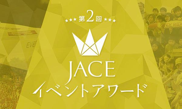 JACEイベントアワード「超世代アート賞」受賞